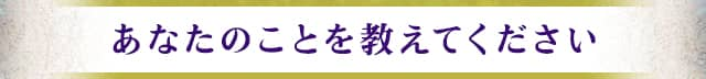 縺ゅ↑縺溘�ョ蜷榊燕繧呈蕗縺医※縺上□縺輔>
