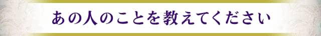 縺ゅ�ョ莠コ縺ョ縺薙→繧呈蕗縺医※縺上□縺輔>